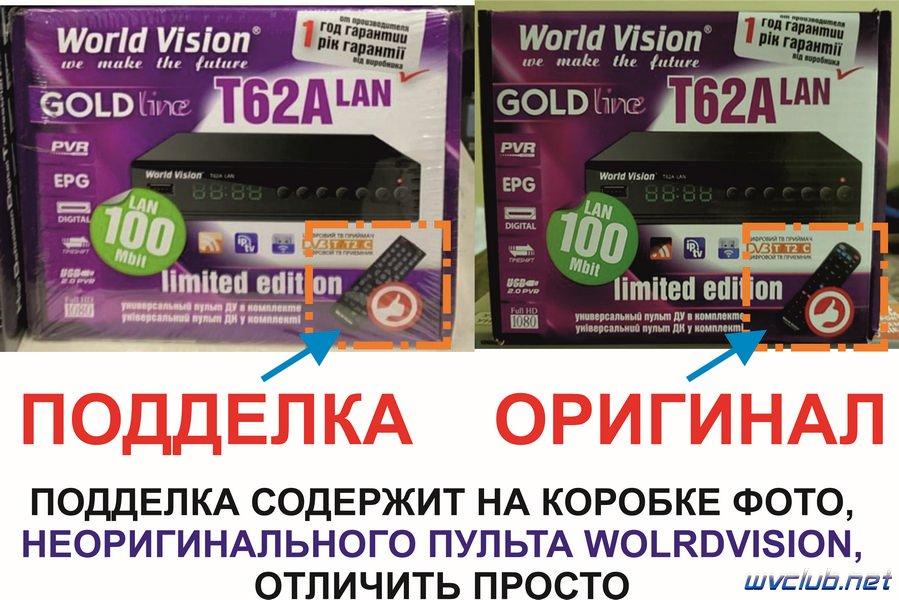 Внимание всех пользователей! Появились подделки World Vision T62A LAN